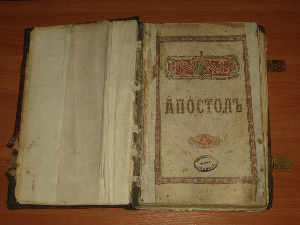 Апостол (Книга)