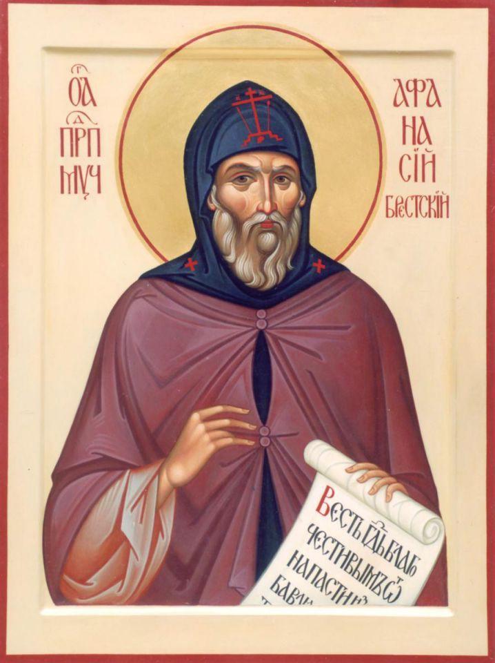 Преподобномученик Афанасий Брестский