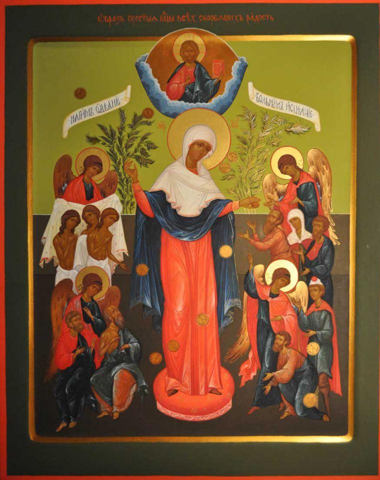 Открытки скорбящая божья мать