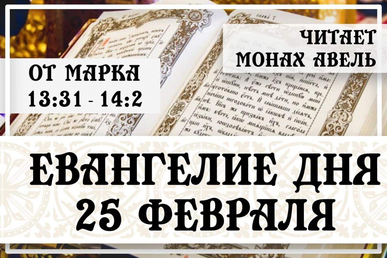 Евангелие дня / 25 Февраля / От Марка 13:31 - 14:2