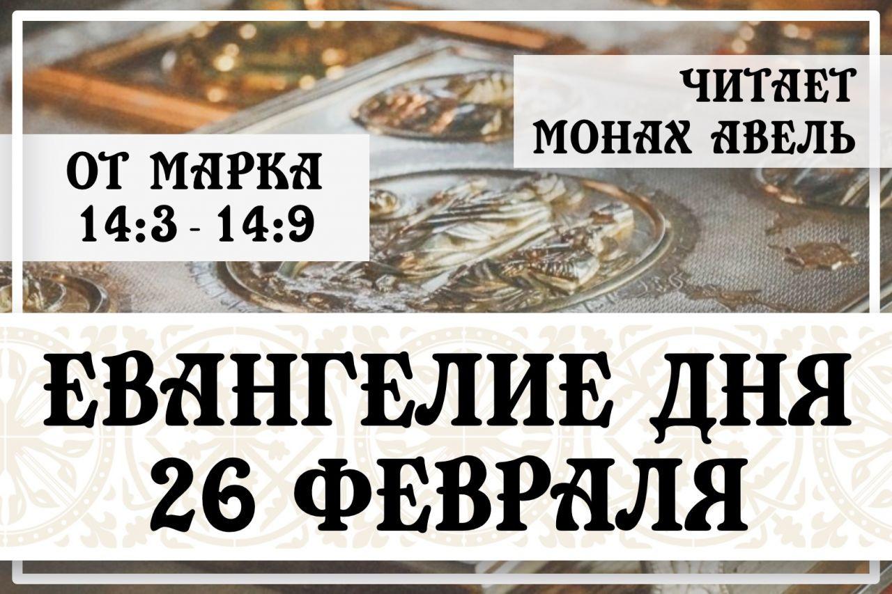 Евангелие дня / 26 Февраля / От Марка 14:3 - 14:9