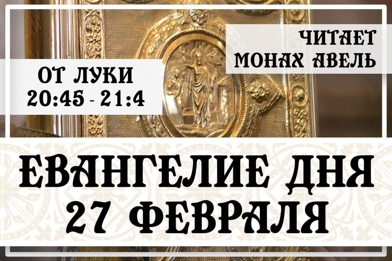 Евангелие дня / 27 Февраля / От Луки 20:45 - 21:4