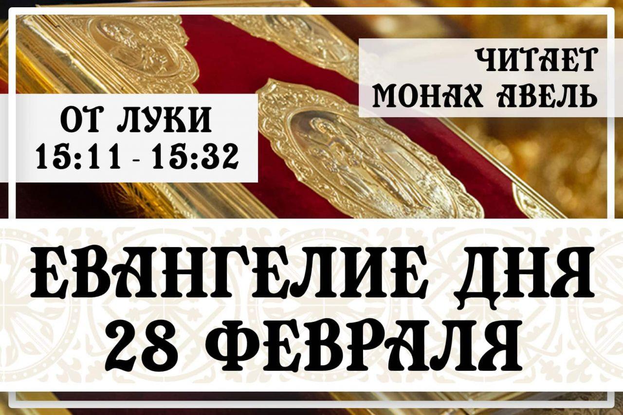 Евангелие дня / 28 Февраля / От Луки 15:11 - 15:32
