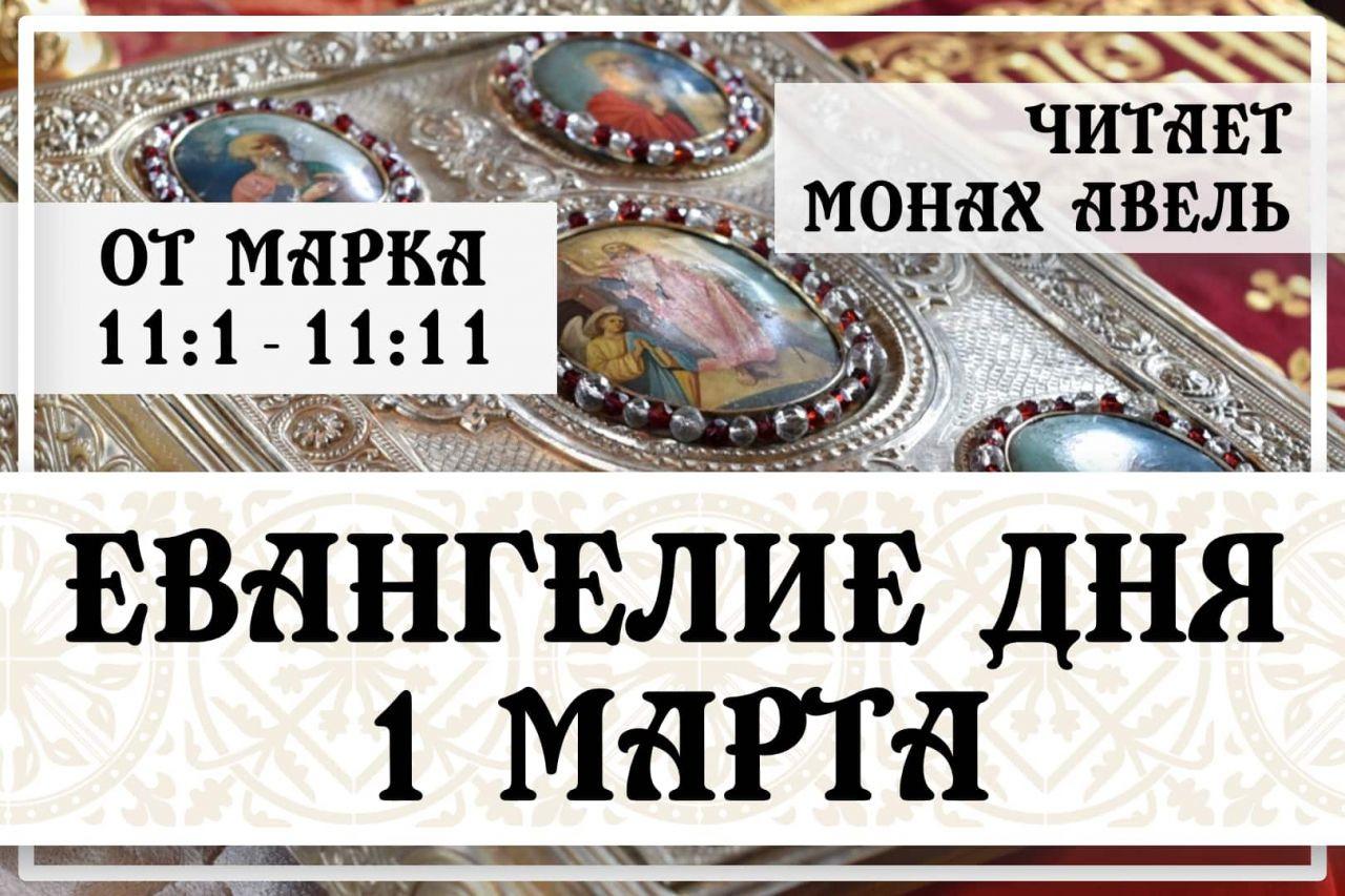 Евангелие дня / 1 Марта / От Марка 11:1 - 11:11