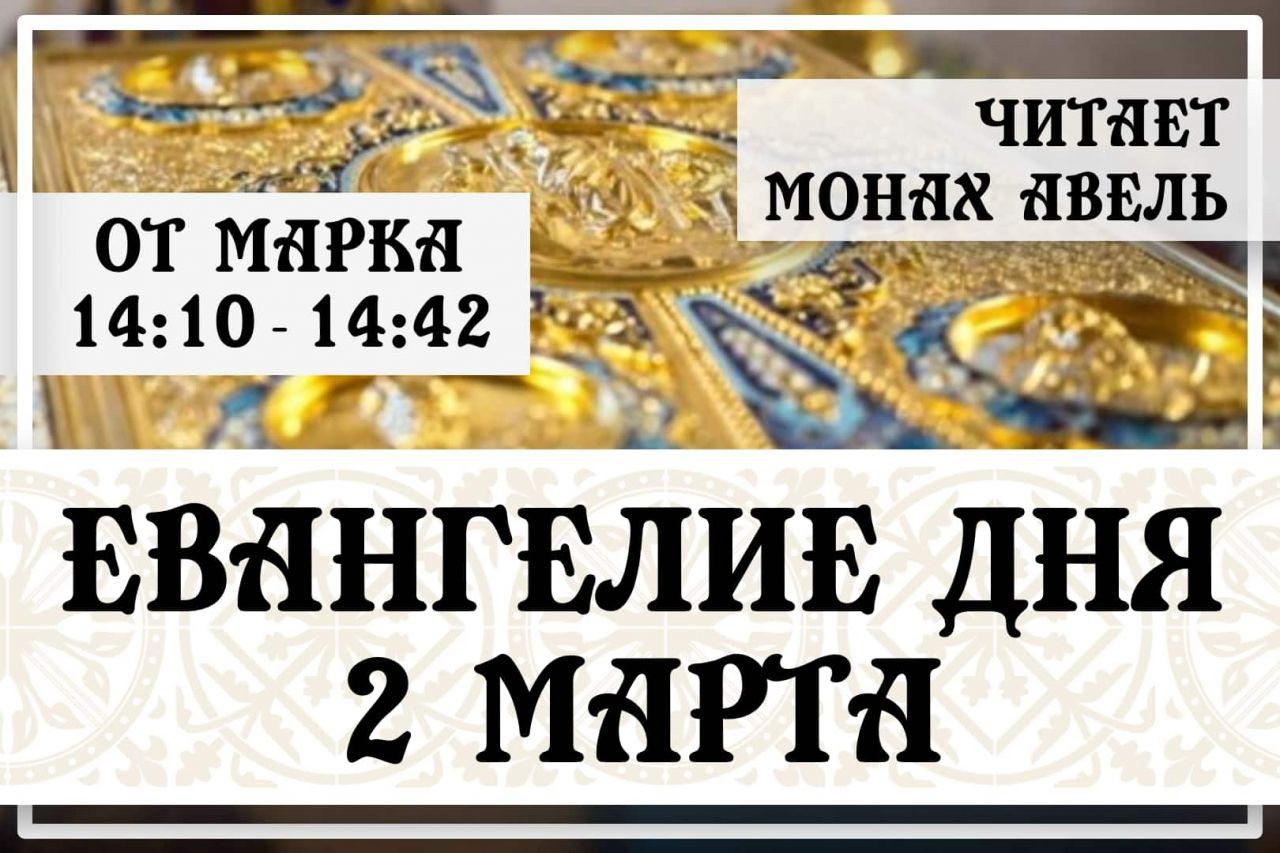 Евангелие дня / 2 Марта / От Марка 14:10 - 14:42