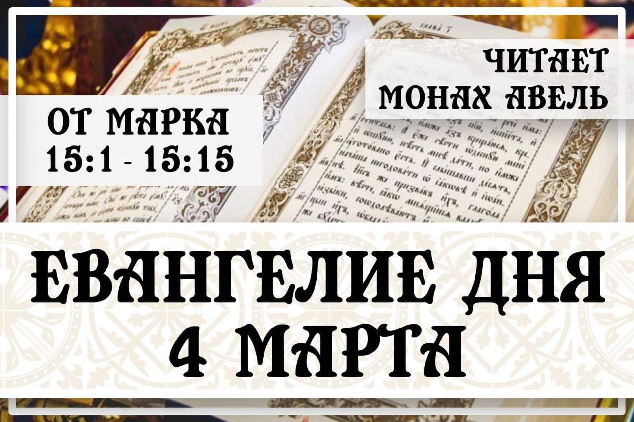 Евангелие дня / 4 Марта / От Марка 15:1 - 15:15