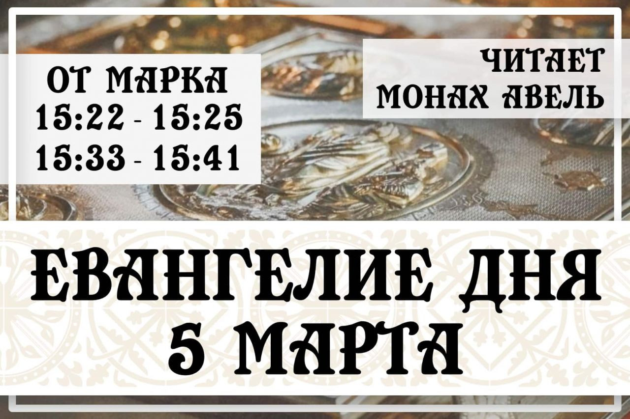 Евангелие дня / 5 Марта / От Марка 15:22 - 15:25, 15:33 - 15:41