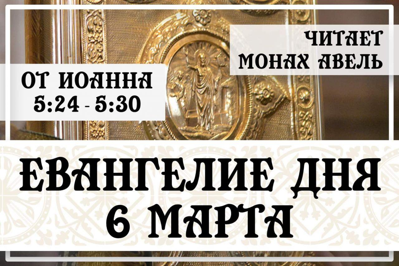Евангелие дня / 6 Марта / От Иоанна 5:24 - 5:30