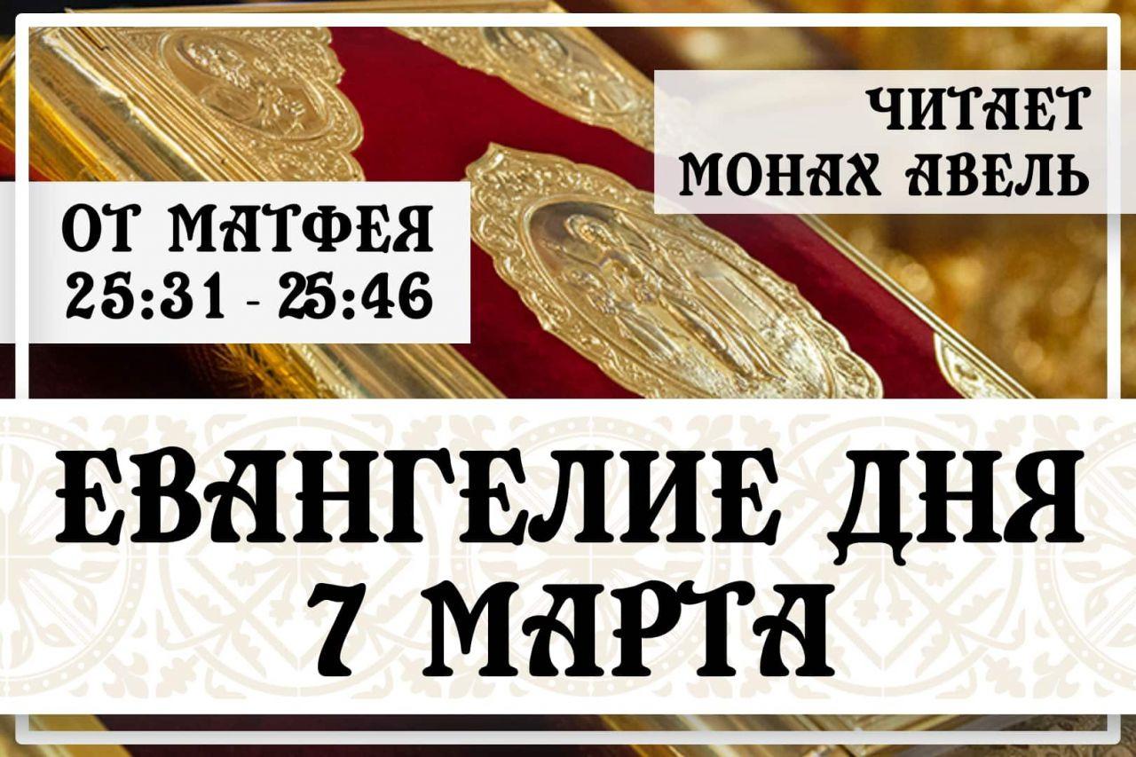Евангелие дня / 7 Марта / От Матфея 25:31 - 25:46