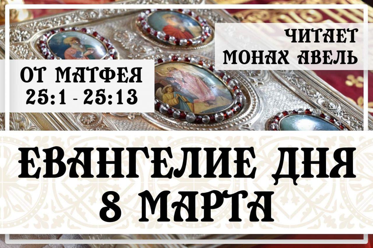 Евангелие дня / 8 Марта / От Матфея 25:1 - 25:13