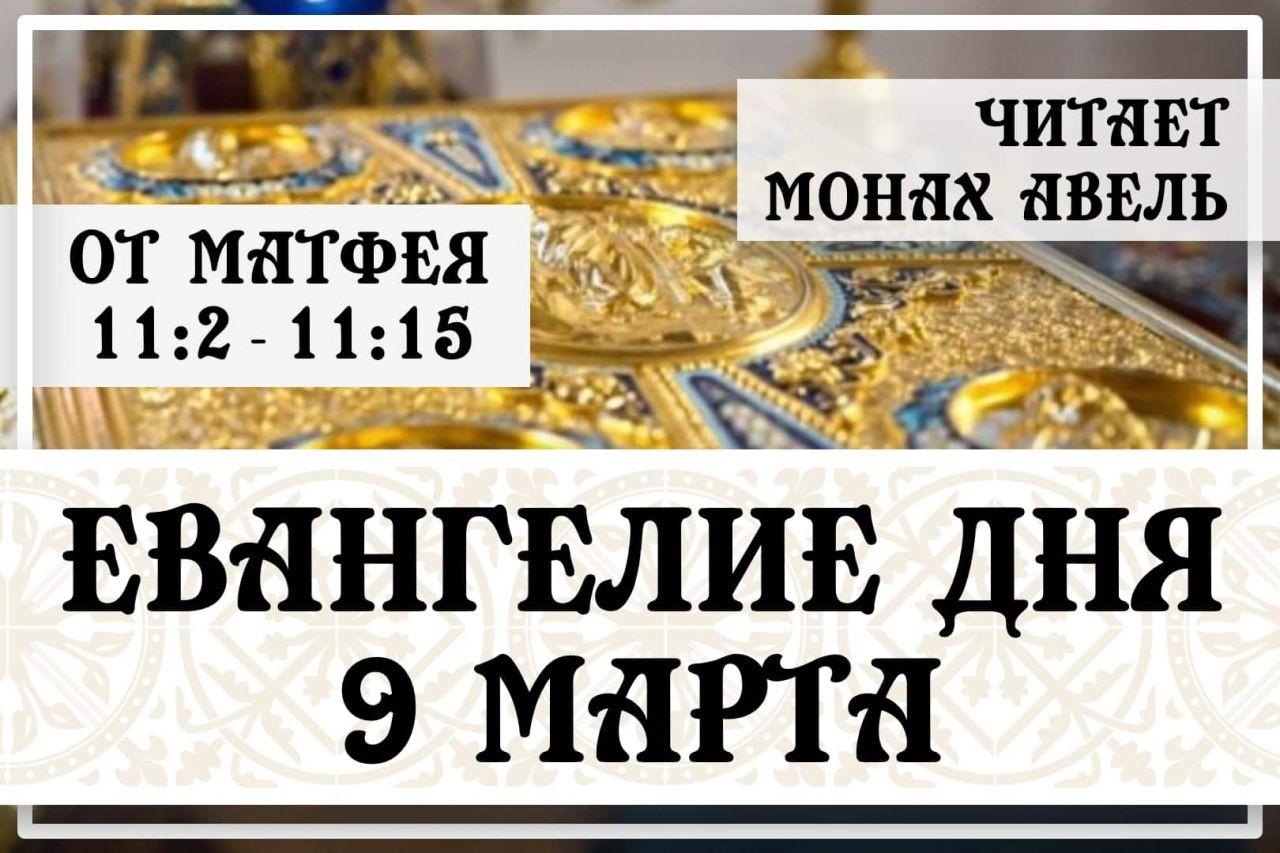Евангелие дня / 9 Марта / От Матфея 11:2 - 11:15