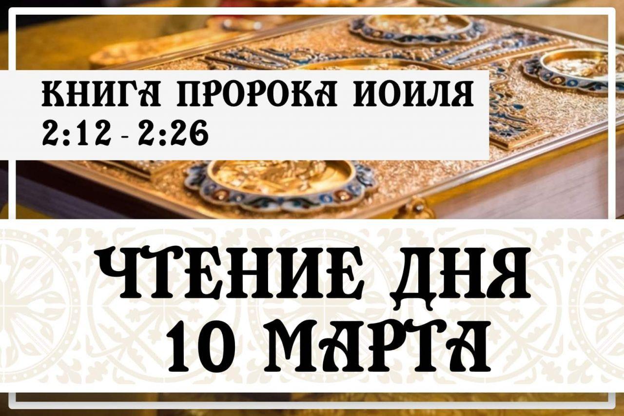 Чтение дня / 10 Марта / Книга пророка Иоиля 2:12 - 2:26
