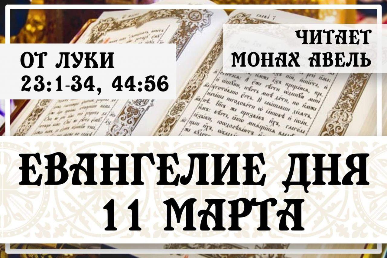 Евангелие дня / 11 Марта / От Луки 23:1 - 23:34, 23:44 - 23:56