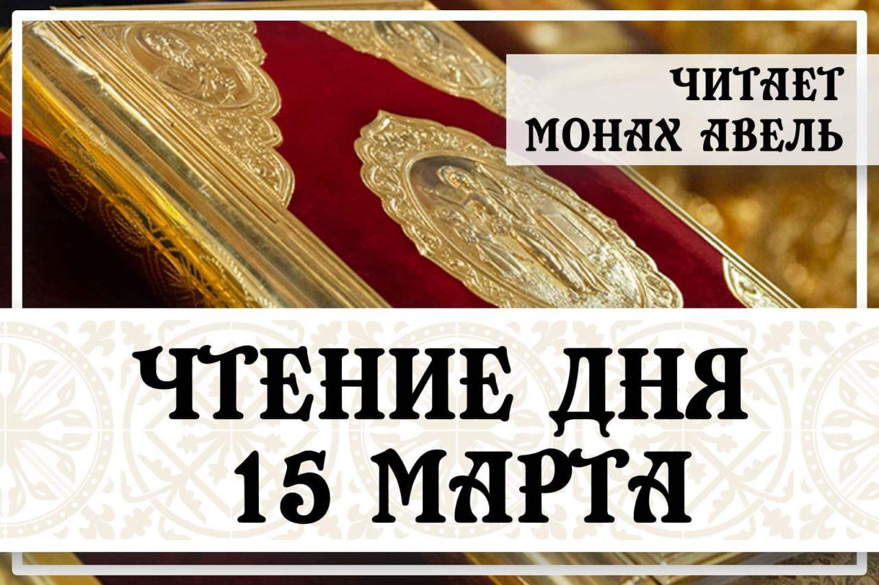 Евангелие дня / 15 Марта / Бытие 1:1 - 1:13
