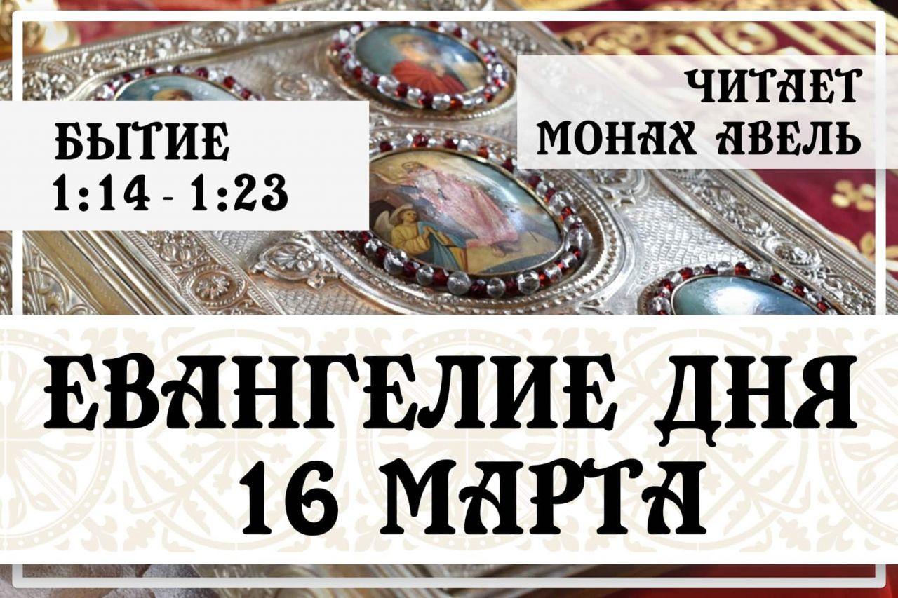 Евангелие дня / 16 Марта / Бытие 1:14 - 1:23