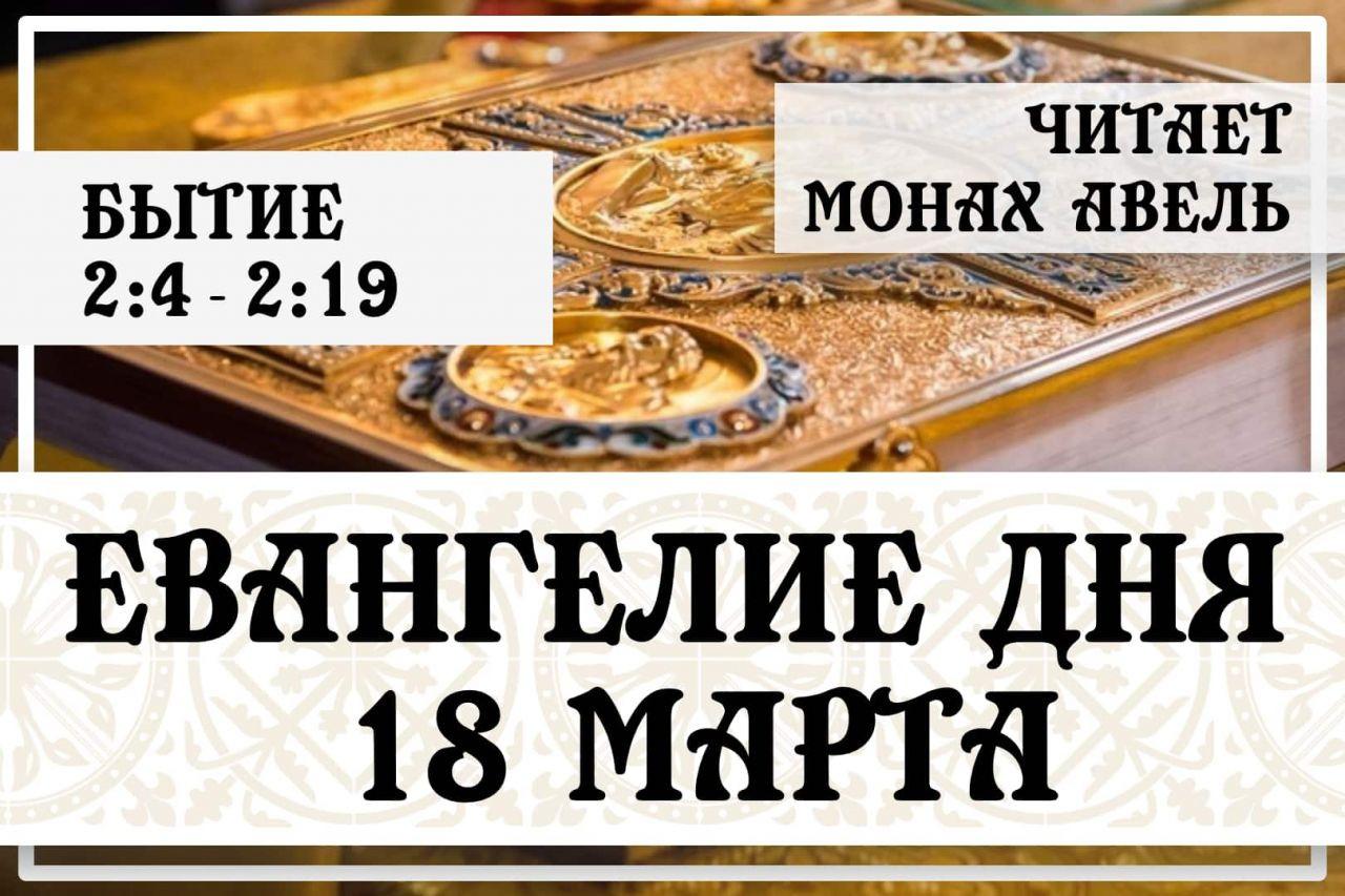 Евангелие дня / 18 Марта / Бытие 2:4 - 2:19