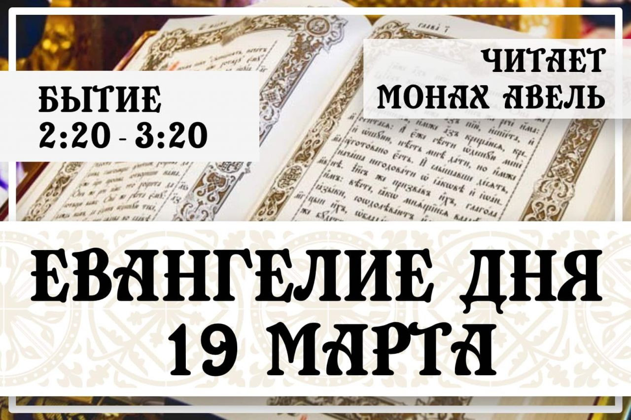 Евангелие дня / 19 Марта / Бытие 2:20 - 3:20