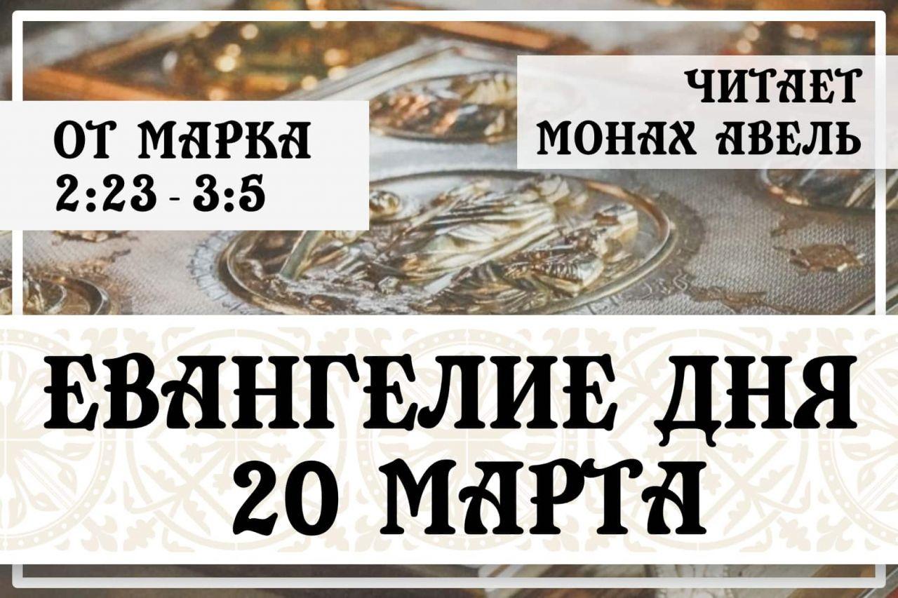 Евангелие дня / 20 Марта