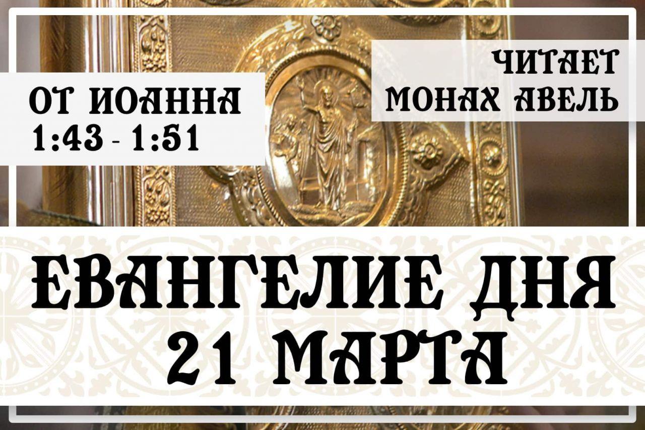 Евангелие дня / 21 Марта