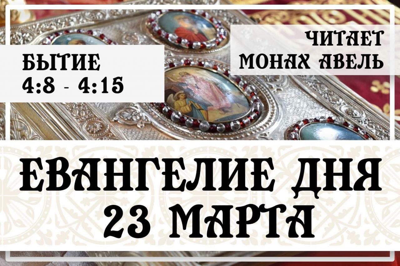 Евангелие дня / 23 Марта / Бытие 4:8 - 4:15