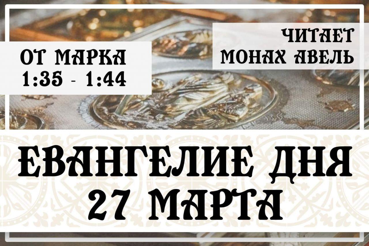 Евангелие дня / 27 Марта / От Марка 1:35 - 1:44