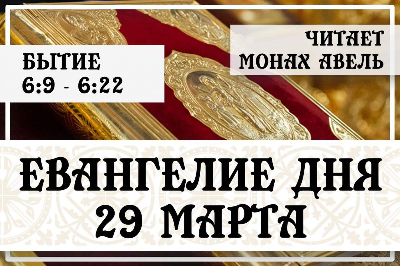 Евангелие дня / 29 Марта / Бытие 6:9 - 6:22