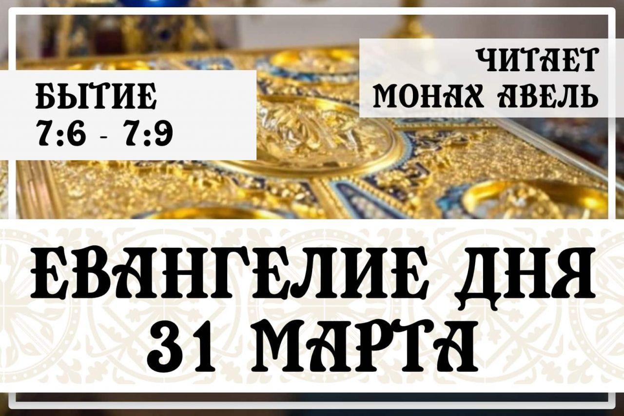 Евангелие дня / 31 Марта / Бытие 7:6 - 7:9