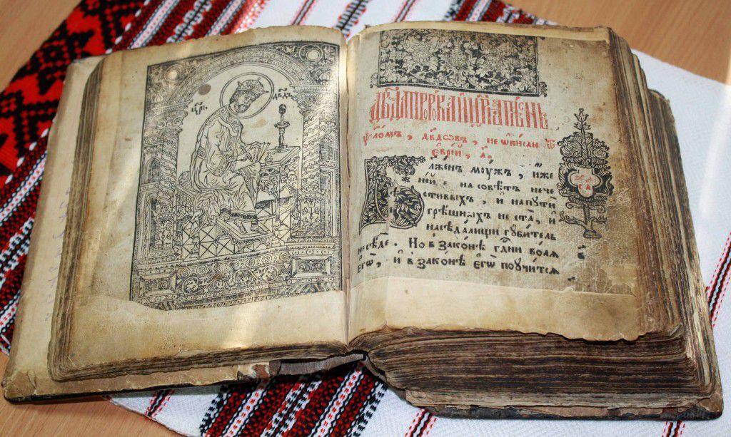 Как читать Псалтирь