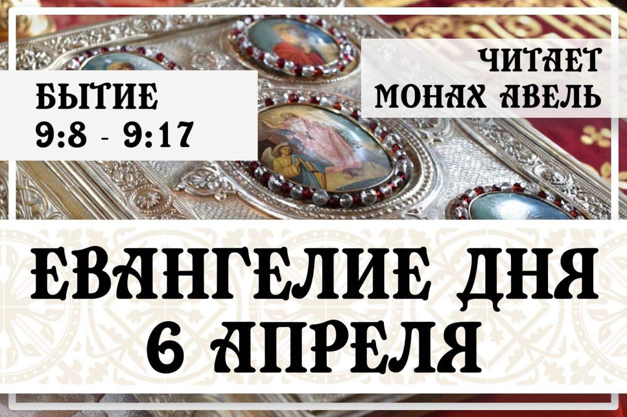 Евангелие дня / 6 Апреля / Бытие 9:8 - 9:17