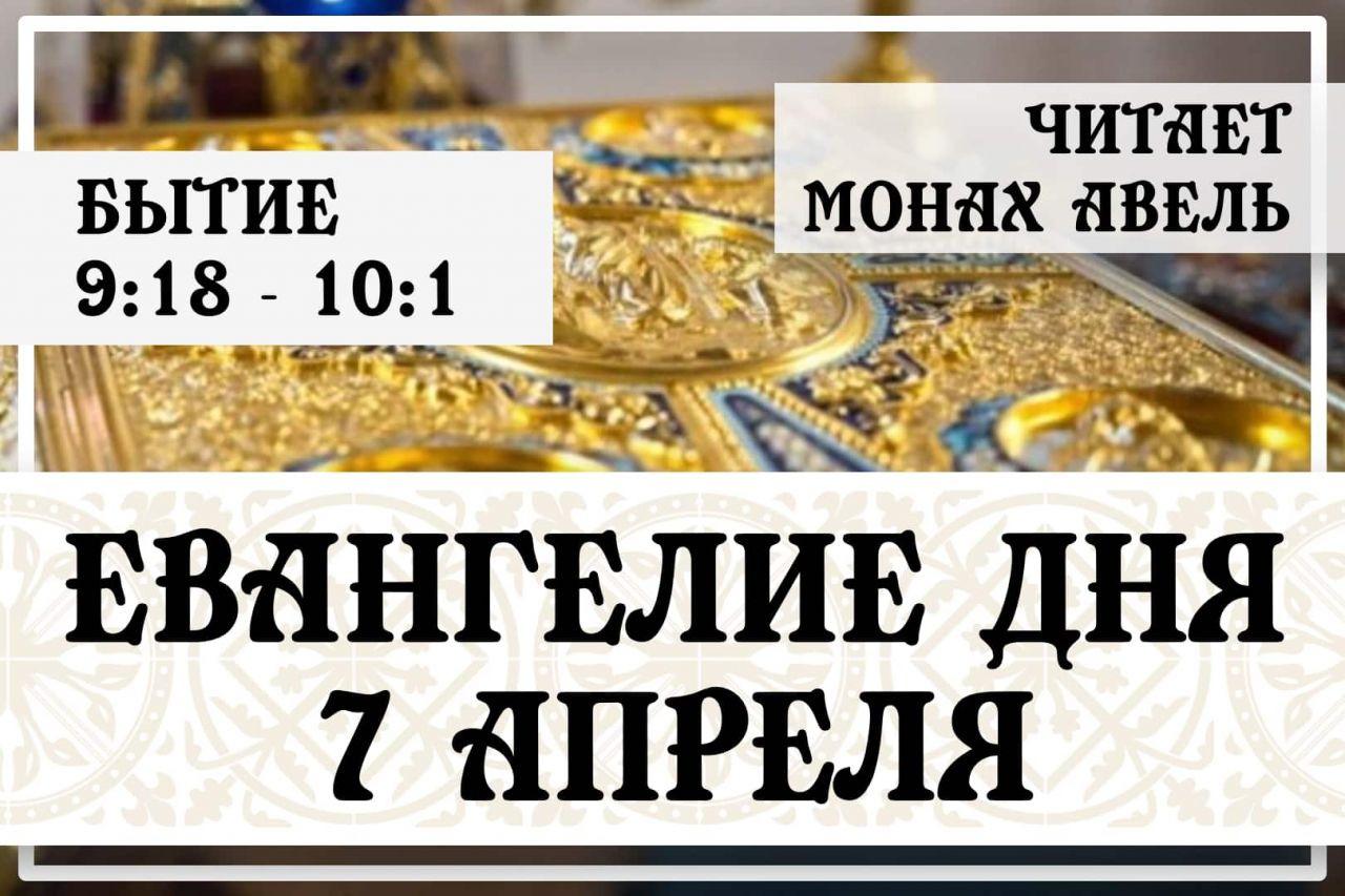 Евангелие дня / 7 Апреля / Бытие 9:18 - 10:1