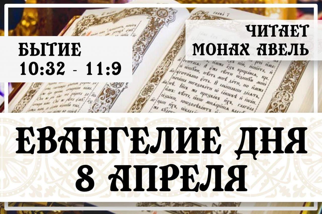Евангелие дня / 8 Апреля / Бытие 10:32 - 11:9