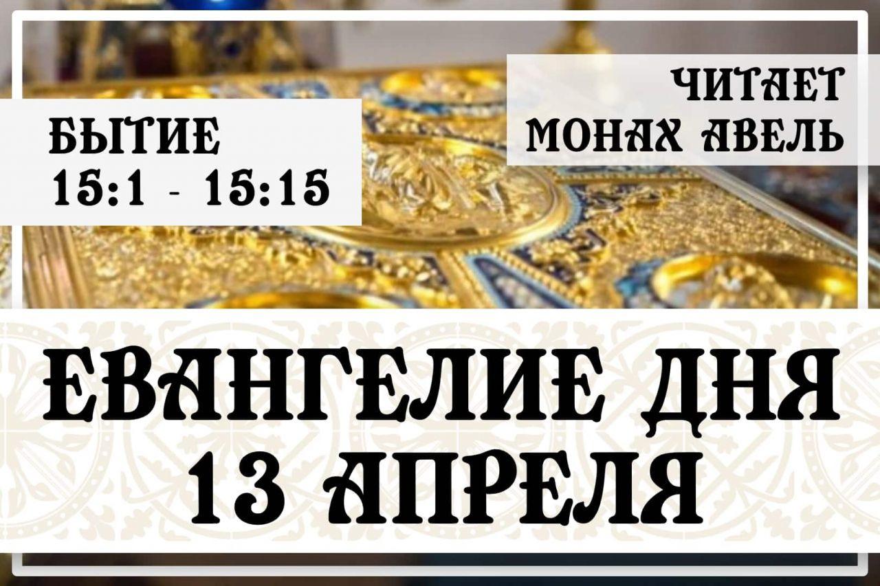 Евангелие дня / 13 Апреля / Бытие 15:1 - 15:15