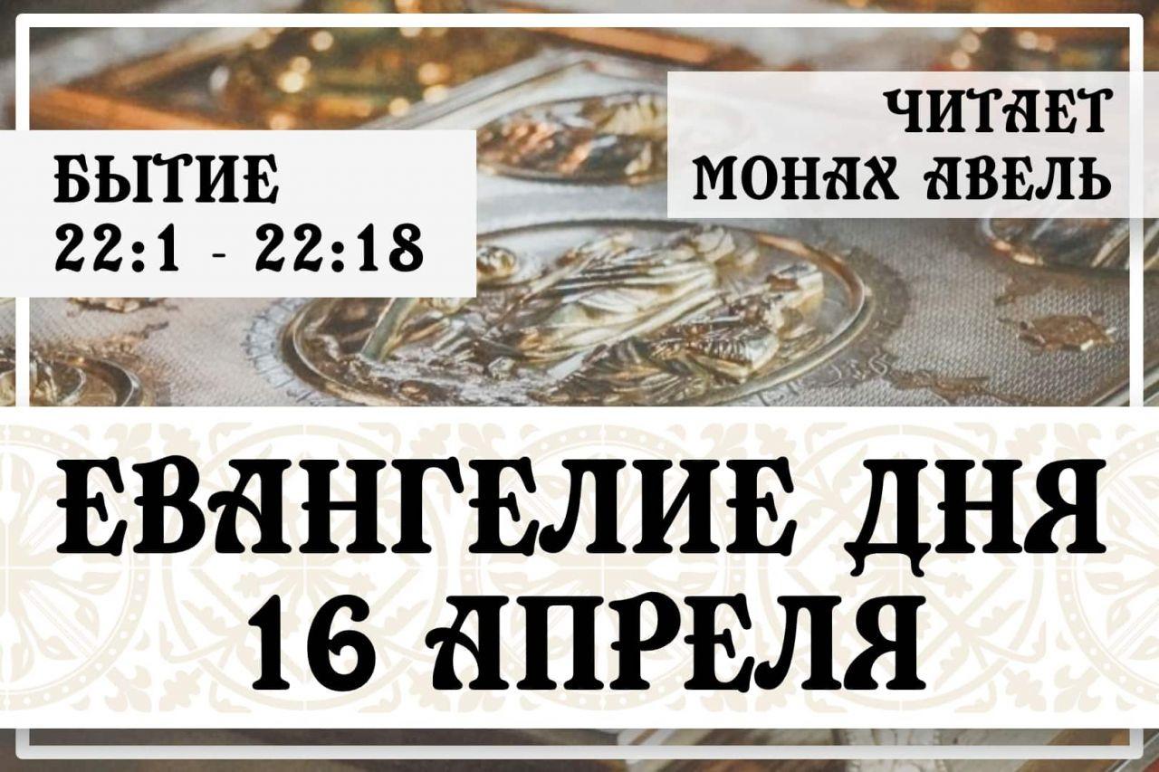 Евангелие дня / 16 Апреля / Бытие 22:1 - 22:18