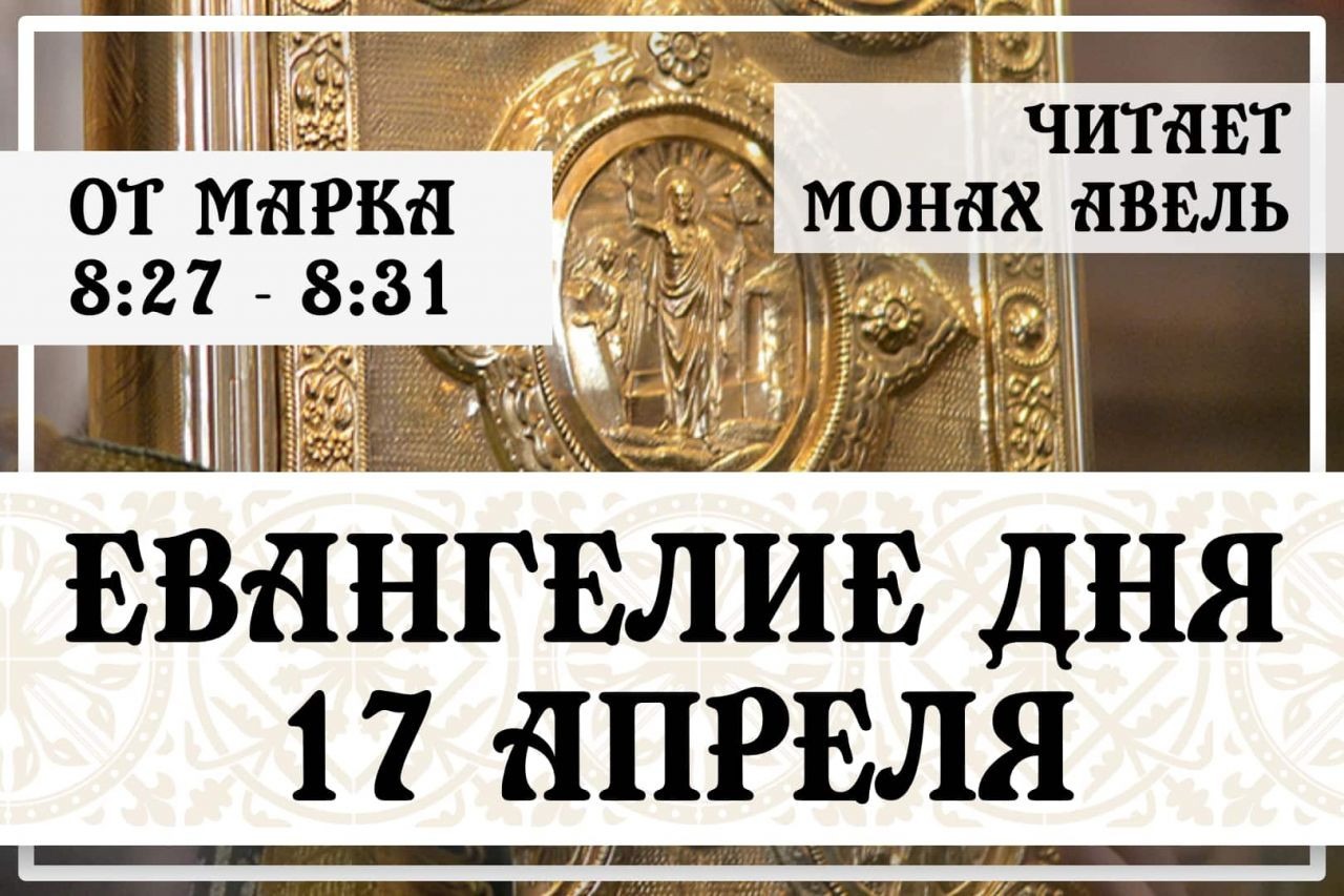 Евангелие дня / 17 Апреля / От Марка 8:27 - 8:31