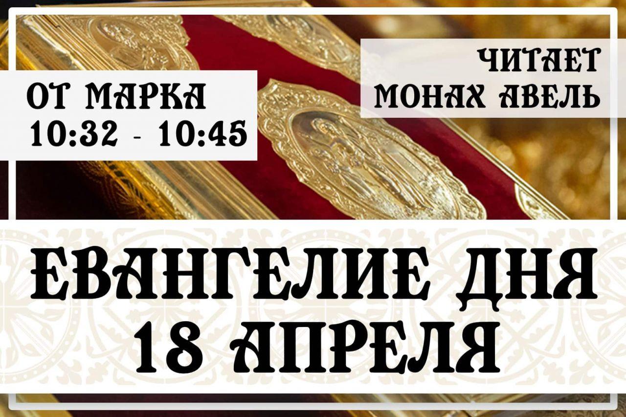 Евангелие дня / 18 Апреля / От Марка 10:32 - 10:45