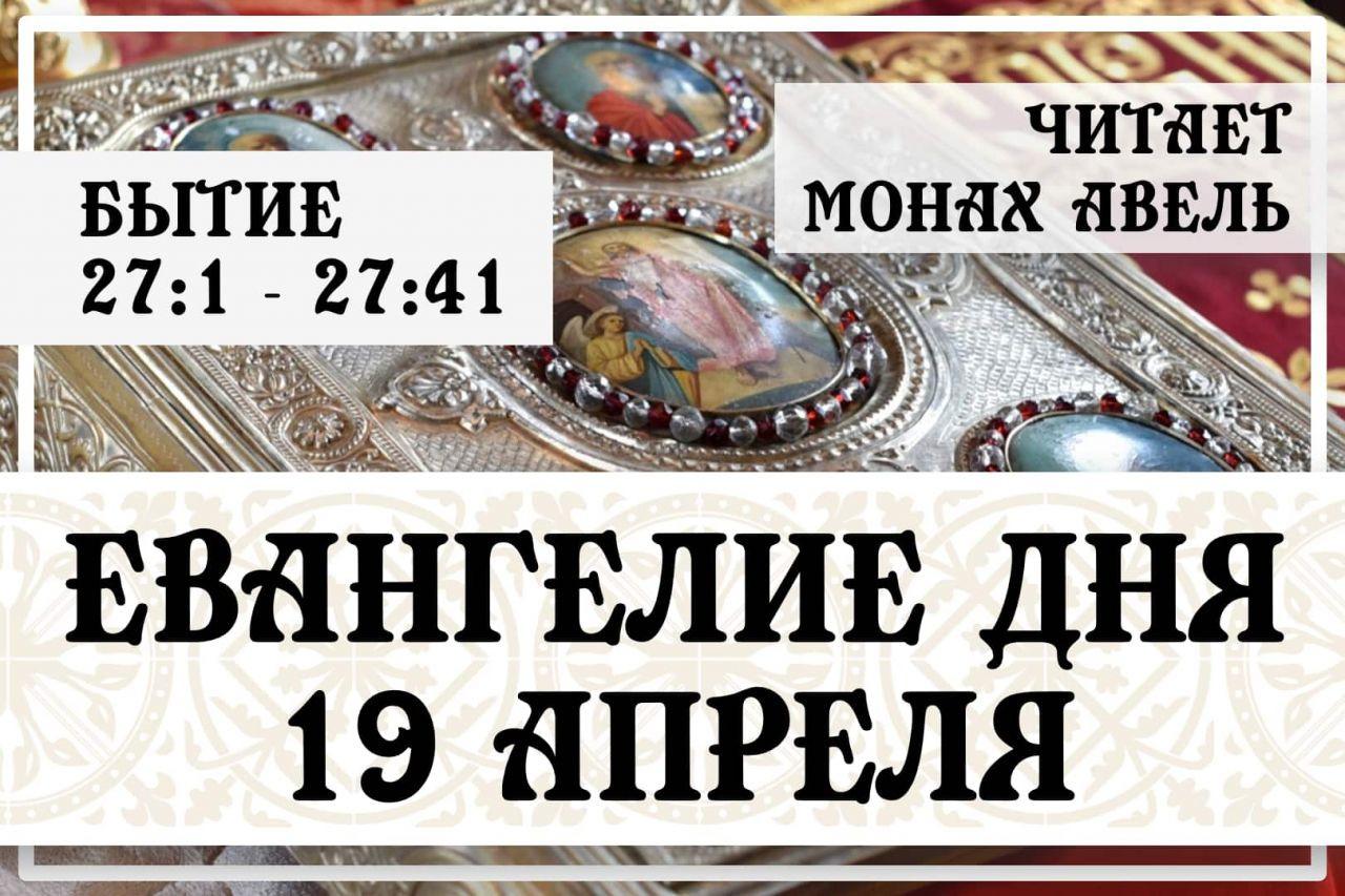 Евангелие дня / 19 Апреля / Бытие 27:1 - 27:41