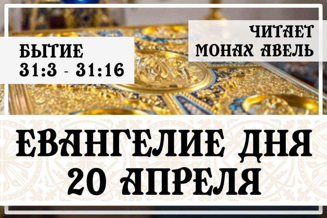 Евангелие дня / 20 Апреля / Бытие 31:3 - 31:16