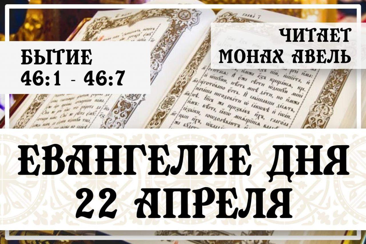 Евангелие дня / 22 Апреля / Бытие 46:1 - 46:7