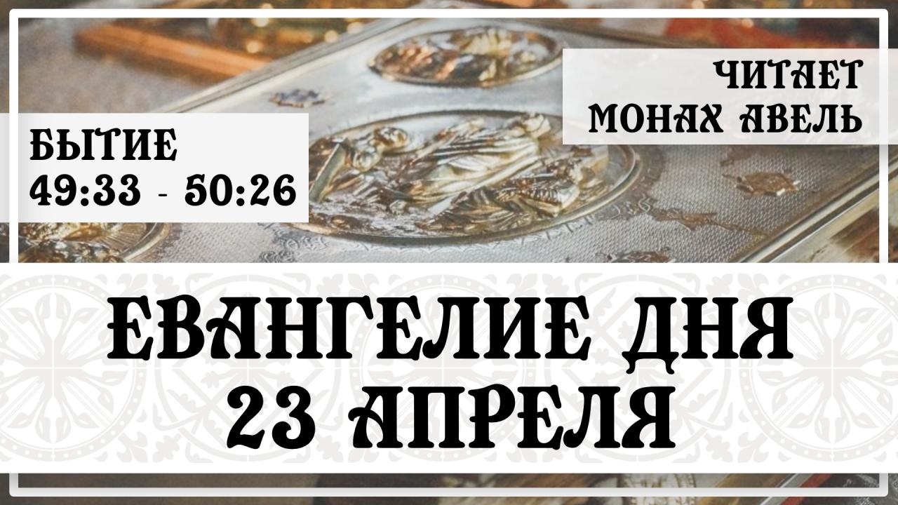 Евангелие дня / 23 Апреля / Бытие 49:33 - 50:26