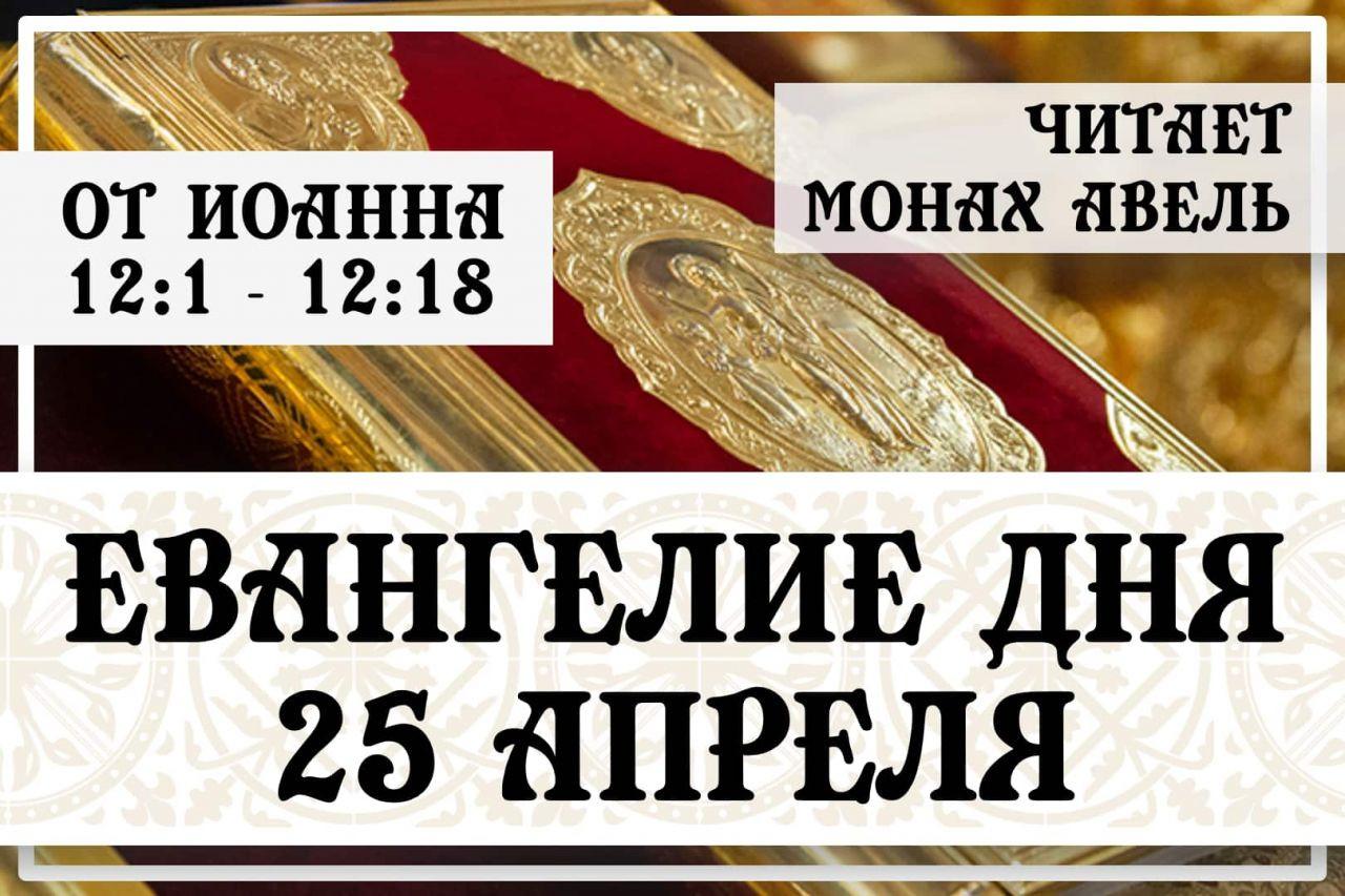 Евангелие дня / 25 Апреля / От Иоанна 12:1 - 12:18