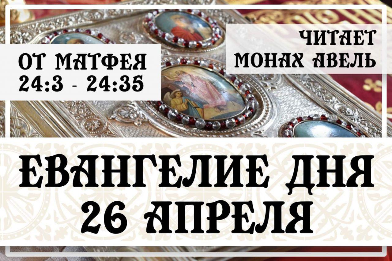 Евангелие дня / 26 Апреля / От Матфея 24:3 - 24:35