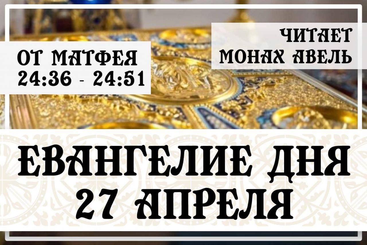 Евангелие дня / 27 Апреля / Страстной Вторник / От Матфея 24:36 - 24:51