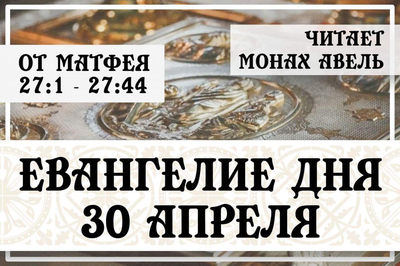 Евангелие дня / 30 Апреля 2021 / Страстная Пятница / Мф.27:1–44