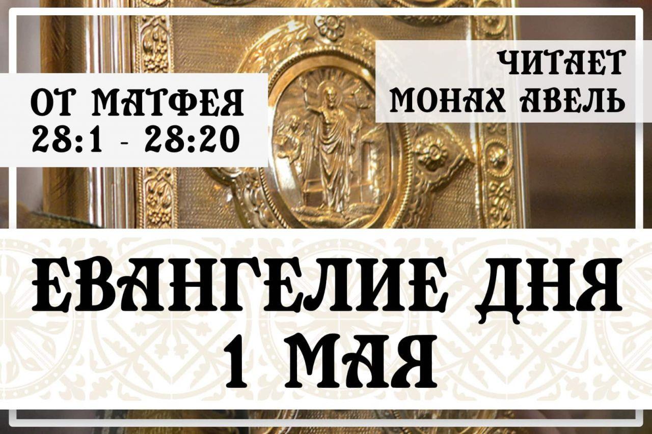 Евангелие дня / 1 мая 2021 / Страстная Суббота / Мф.28:1–20