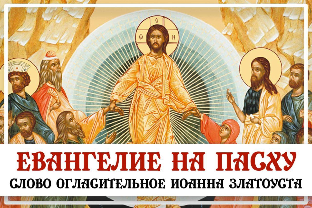 Евангелие дня на Пасху / 2 мая 2021 / Ин.1:1–17