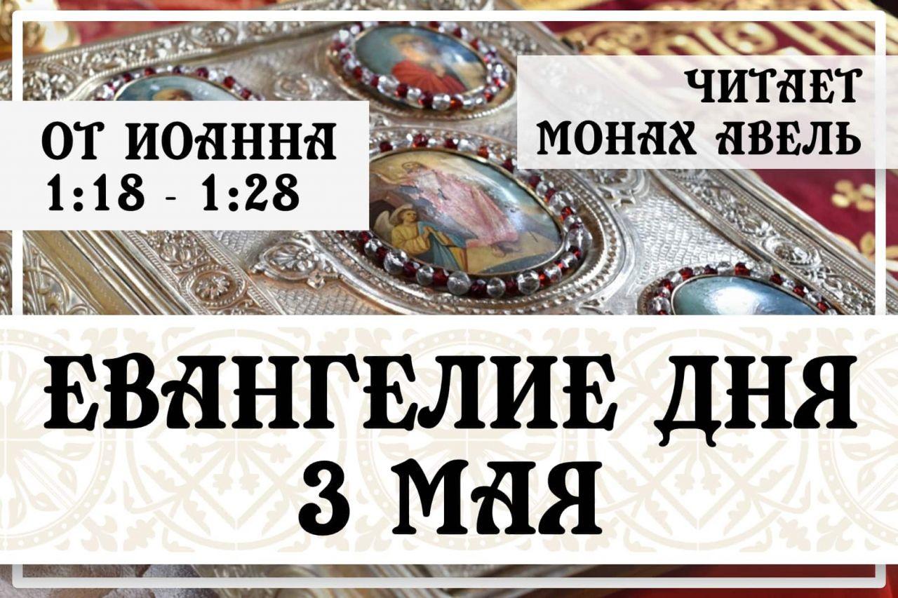 Евангелие дня / 3 мая 2021 / Светлая Неделя / Ин.1:18 – 28
