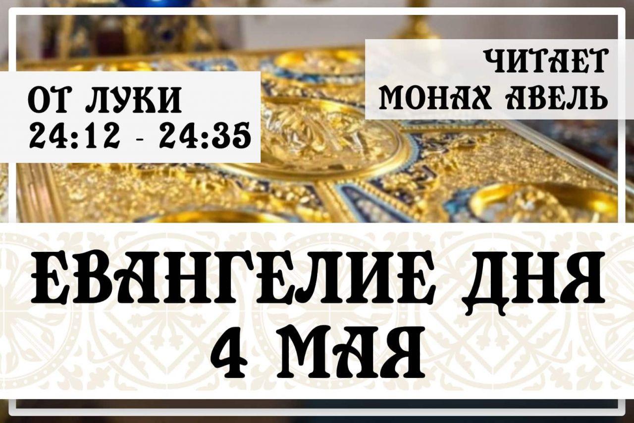 Евангелие дня / 4 мая 2021 / Светлая Неделя / Лк.24:12 - 24:35