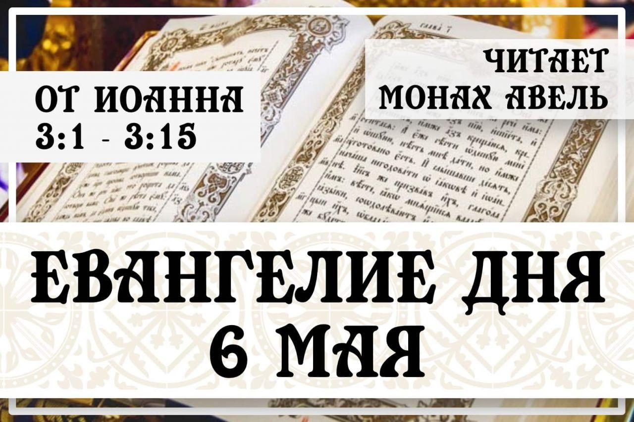 Евангелие дня / 6 мая 2021 / Светлая Неделя / Ин.3:1 - 3:15