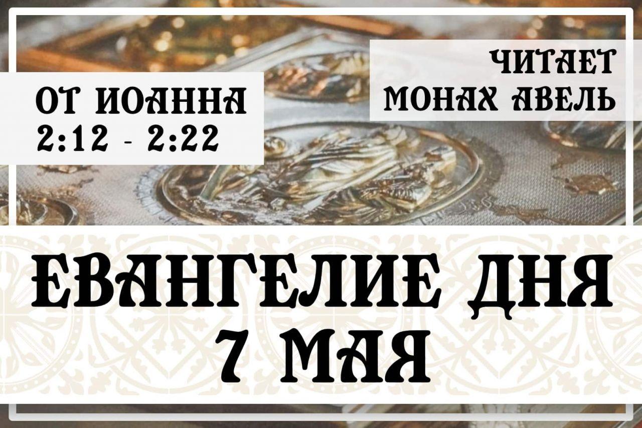 Евангелие дня / 7 мая 2021 / Светлая Неделя / Ин.2:12 - 2:22