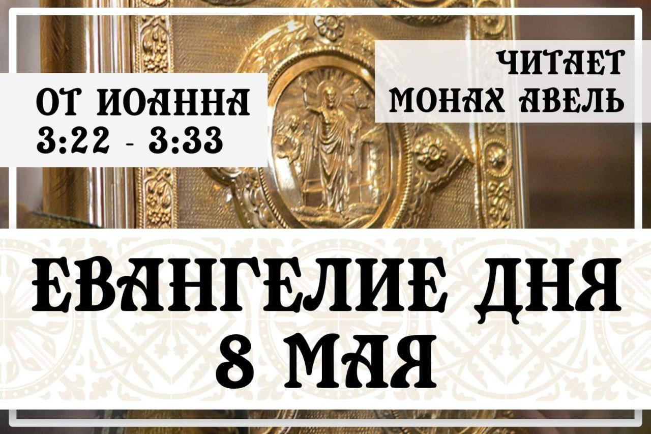 Евангелие дня / 8 мая 2021 / Светлая Неделя / Ин.3:22 - 3:33